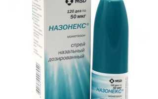 Инструкция по применению и особенности приема препарата Назонекс